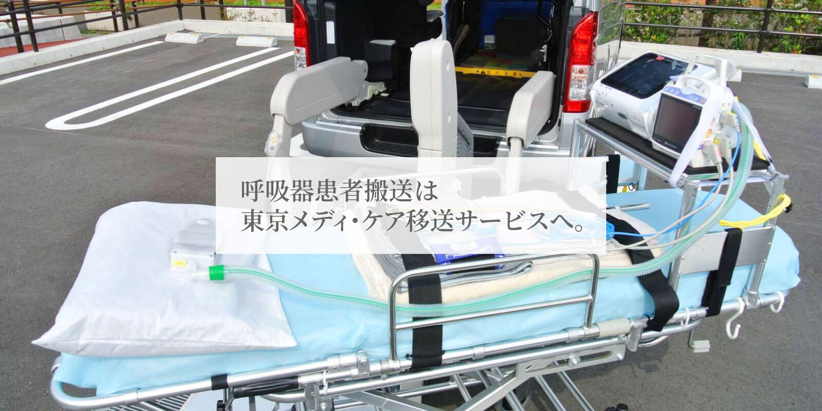 呼吸器患者搬送は東京メディ・ケア移送サービスへ。