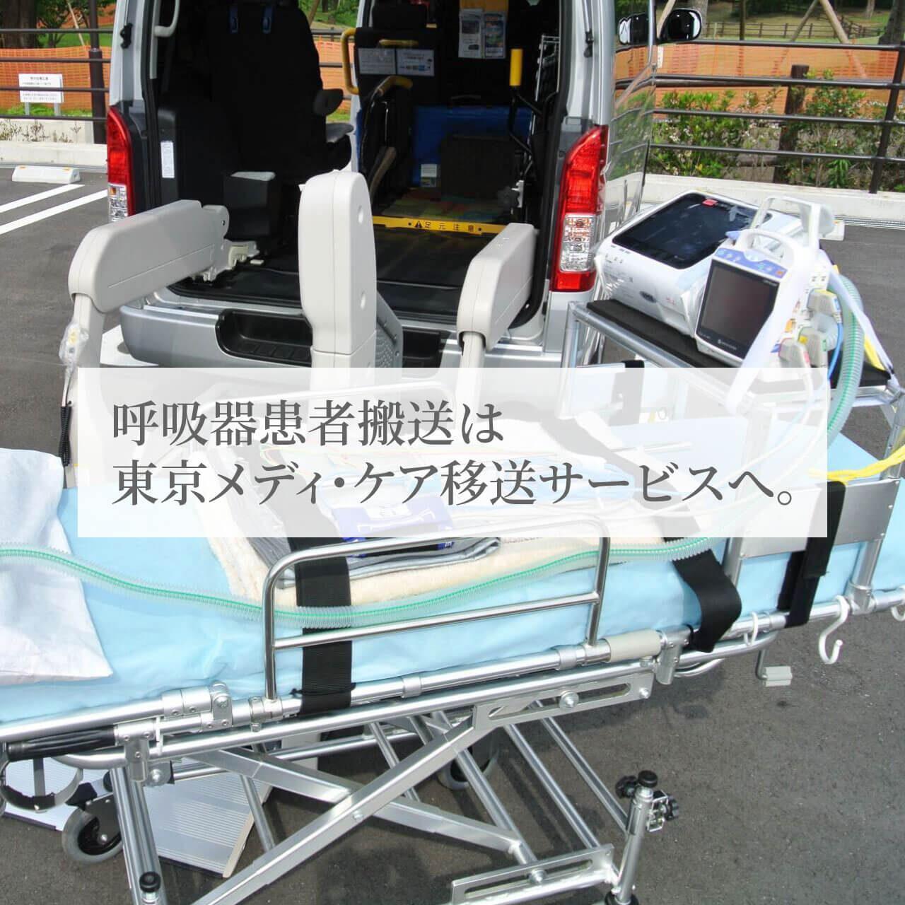 呼吸器患者搬送は東京メディ・ケア移送サービスへ