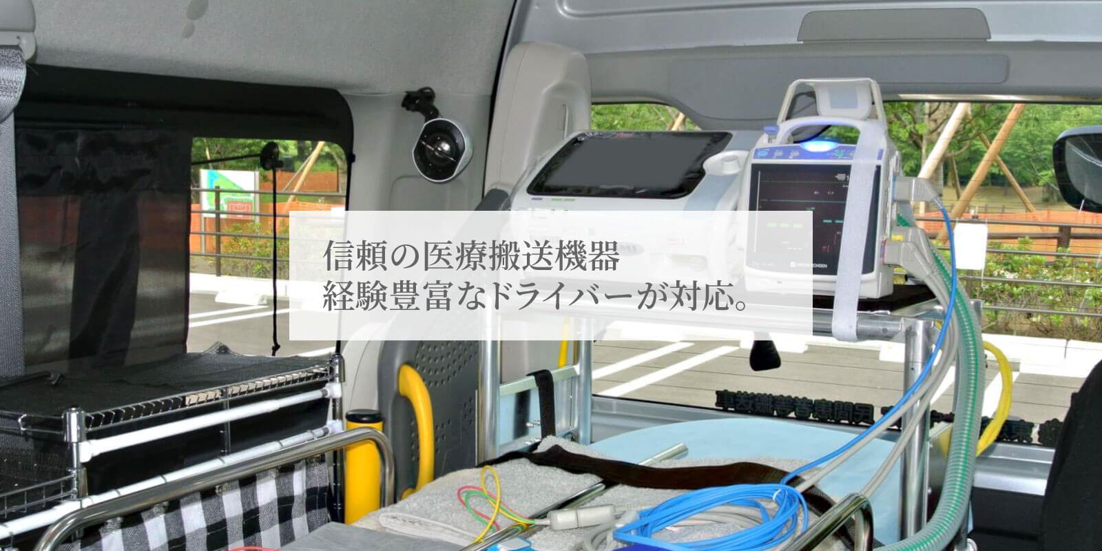 信頼の医療搬送機器、経験豊富なドライバーが対応。
