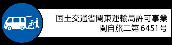 国土交通省関東運輸局認可