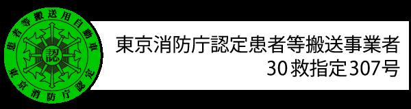 東京消防庁認定患者等搬送事業者