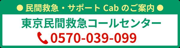 東京民間救急コールセンター