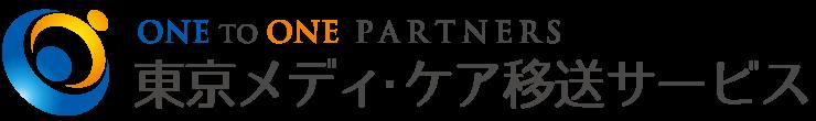 東京メディ・ケア移送サービス