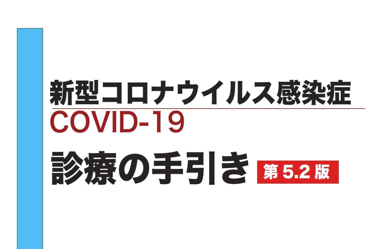 新型コロナウイルス感染症(COVID-19)診療の手引き・第5.2版表紙